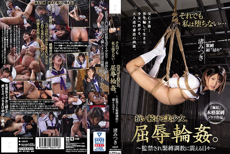 Cover [MUDR-144] Still, I Don't Fall … A Beautiful Girl Who Keeps Resisting, A Humiliation Ring ●. ~ Days Of Confinement And Trembling In Bondage Training ~ Mitsuki Nagisa