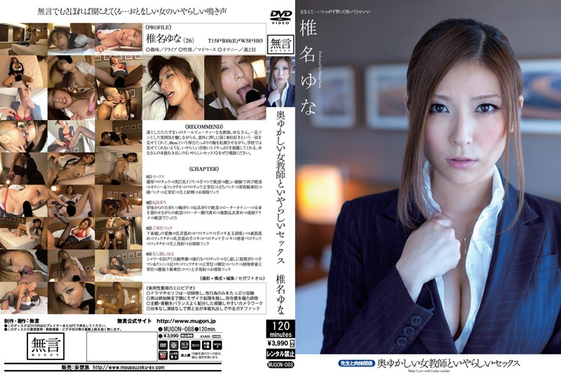 Cover [MUGON-088] Yuna Shiina – Odious Woman Teacher