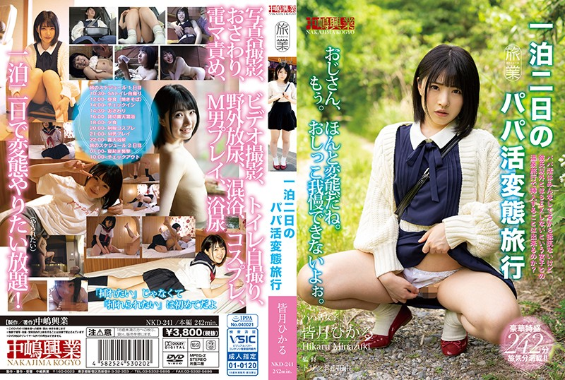 Cover [NKD-241] Daddy Active Transformation Trip Hikaru All Month Of Two Days One Night