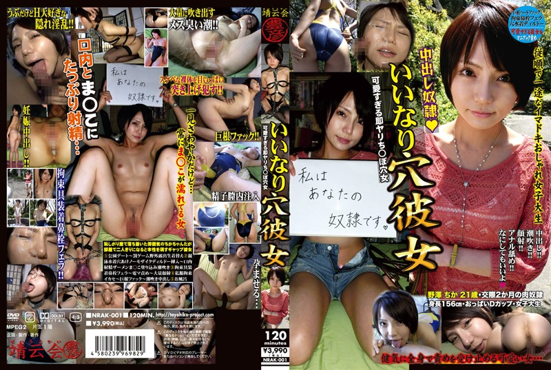 Cover [NRAK-001] Nozawa underground 21-year-old girlfriend compliant hole