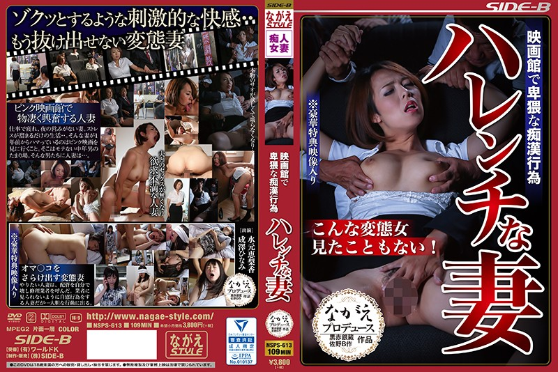 Cover [NSPS-613] An Obscene Act Of Molestation At A Movie Theater Harenchi Wife I Have Never Seen Such A Perverted Woman!