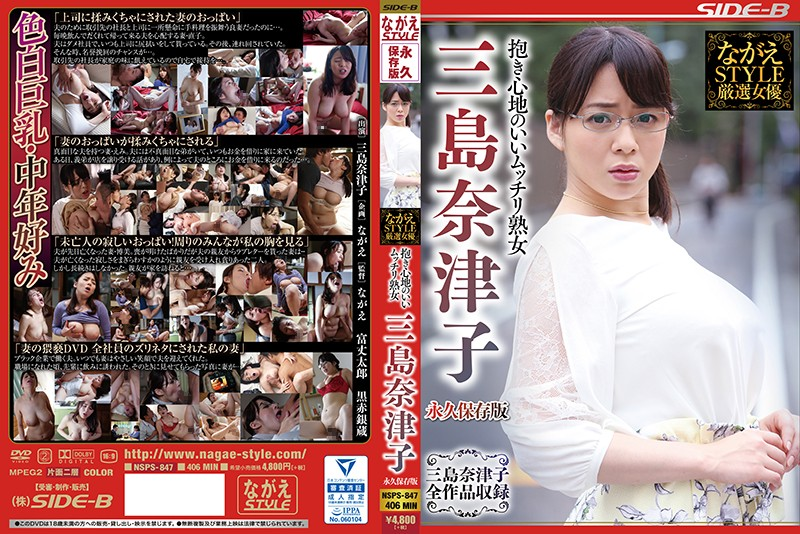 Cover [NSPS-847] Pleasant Mature Woman Natsuko Mishima Permanent Preservation Version