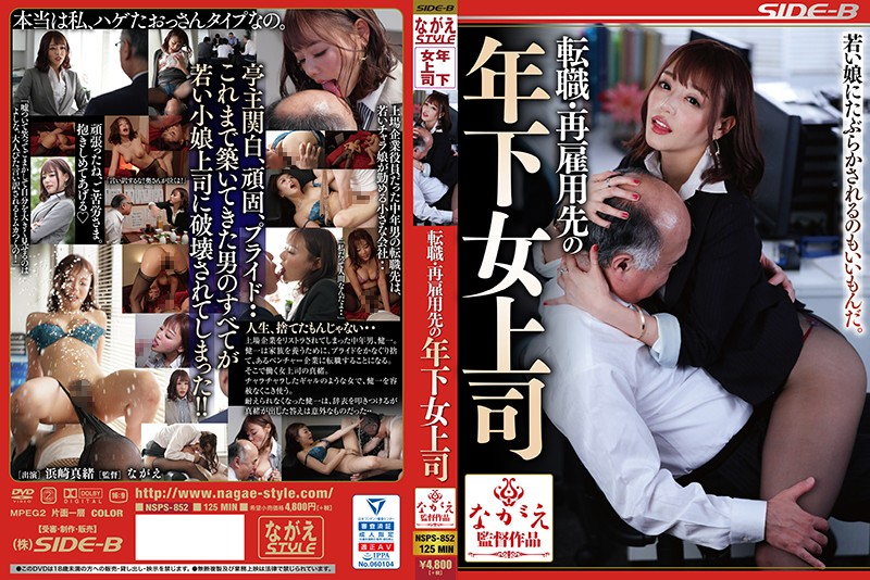 Cover [NSPS-852] Younger Female Boss Mao Hamasaki Who Is Changing Or Re-employing