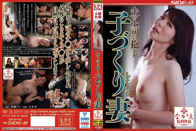 Cover [NSPS-888] My Wife's Boss Embraced Her Husband, Kei Mimori