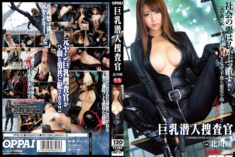Cover [PPPD-317] Big Undercover Hitomi Kitagawa