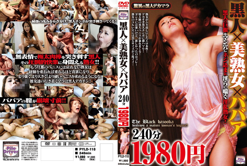 Cover [PYLD-118] Black Hag Beautiful Mature Woman