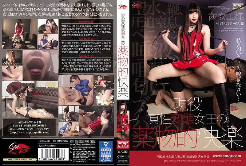 Cover [QRDA-118] Active Intrinsic Pervert Queen's ● Physical Pleasure Akane