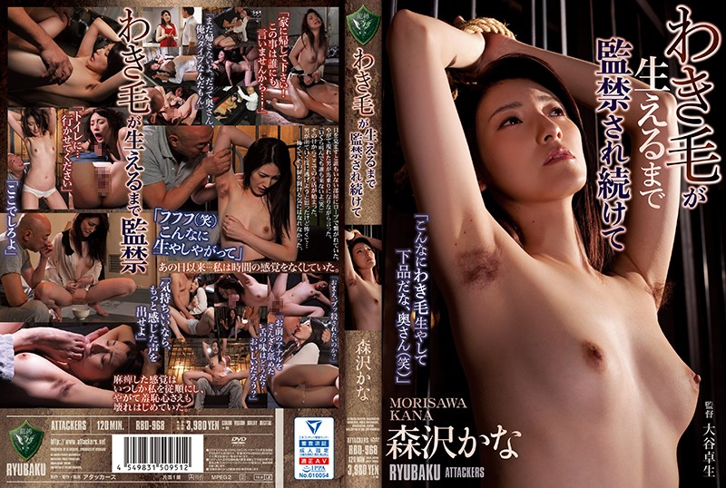 Cover [RBD-968] Kana Morisawa Keeps Being Confined Until The Side Hair Grows