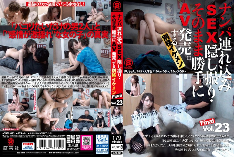 Cover [SNTL-023] Pick-up SEX Hidden Camera, AV Release As It Is. Exceptional Handsome Vol.23