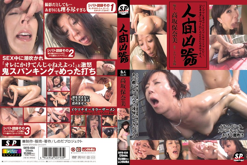 Cover [SNYD-034] Honami Takasaka File.01 Cripple Human Weapon