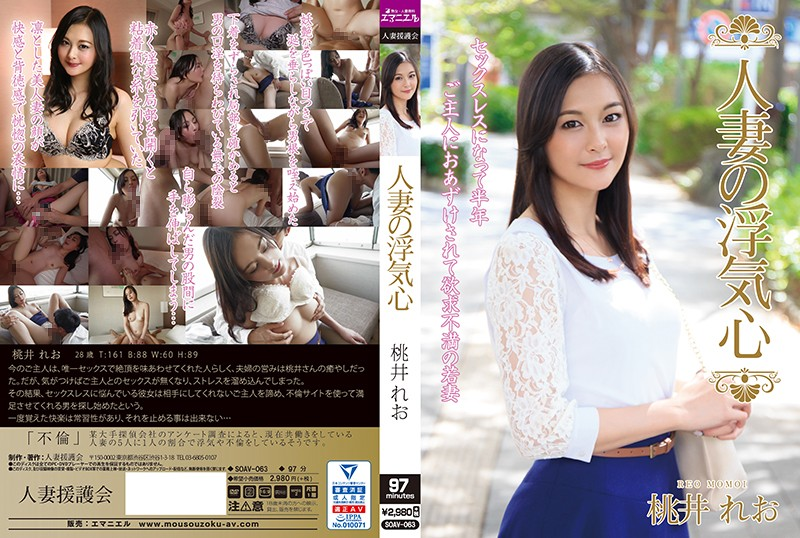 Cover [SOAV-063] Married Woman's Cheating Heart Momoi Reo