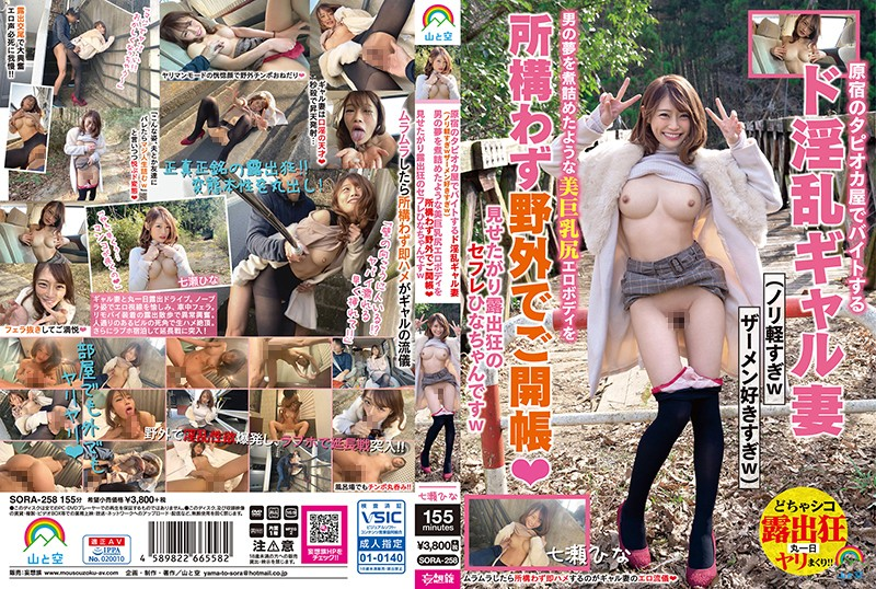 Cover [SORA-258] De Nasty Gal Wife To Work At A Tapioca Shop In Harajuku (Too Light Too W Too Semen Too W) A Beautiful Big Ass Erotic Body That Boiled A Man's Dream Regardless Of The Open Door ◆ Sefure It's Hina-chan W Hina Nanase