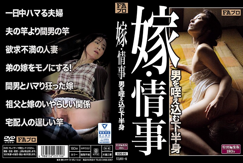 Cover [SQIS-010] Lower Body To Marry A Bride / Affair Man