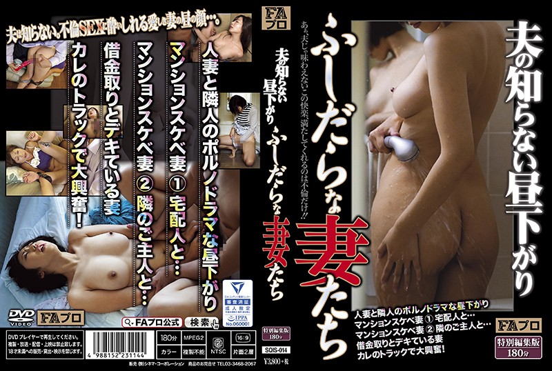 Cover [SQIS-014] Husbands Don't Know The Afternoon