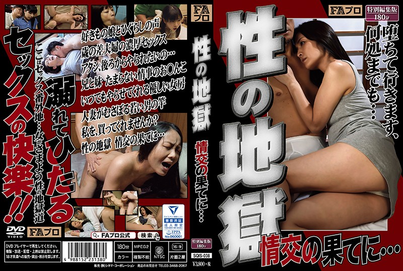 Cover [SQIS-038] At The End Of Sexual Hell Affair …