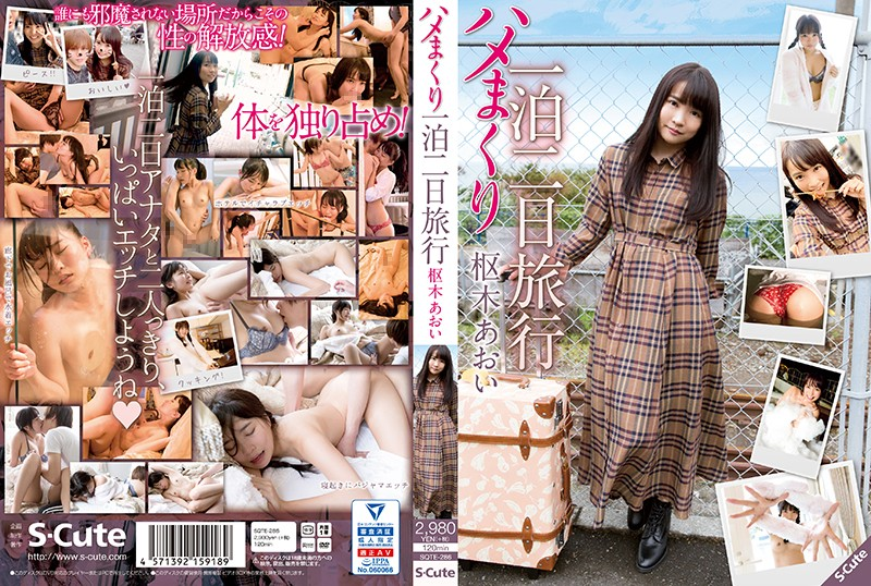 Cover [SQTE-286] Saddle Rolling One Night Two Day Trip Aoi Kuriki