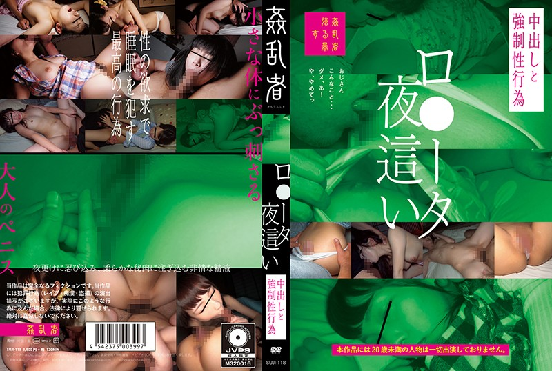 Cover [SUJI-118] B ● Overnight ● Do Creampie And Strong ● Sexual Activity