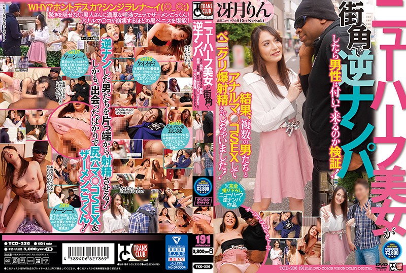 Cover [TCD-236] Verify That A Man Will Come With A Transsexual Woman Who Picks Up At The Street Corner!As A Result, I Made Anal Sex With Multiple Men And Even Bombed Ejaculation! Yuzuki Rin