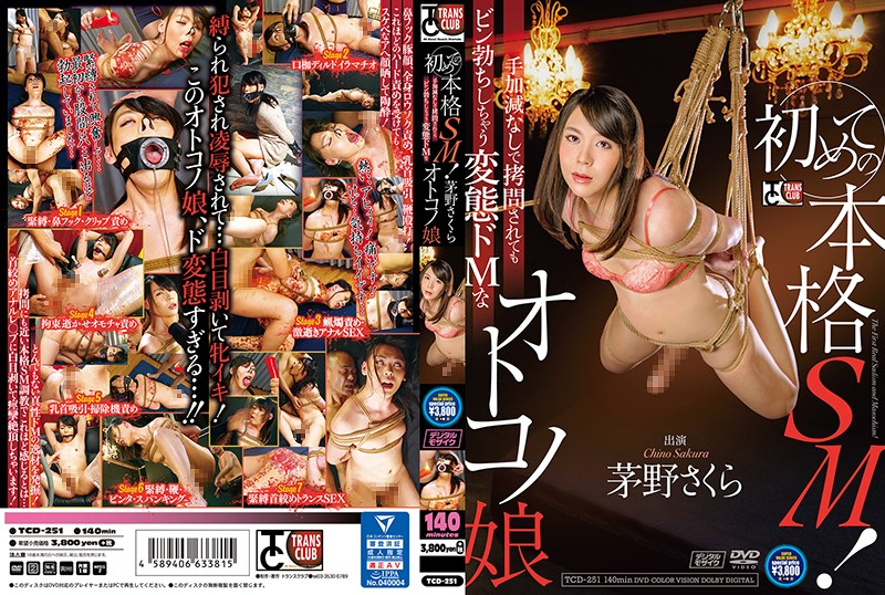 Cover [TCD-251] The First Real SM! Even If It Is Tortured Without Adjustment, It Will Be A Bottle Erection
