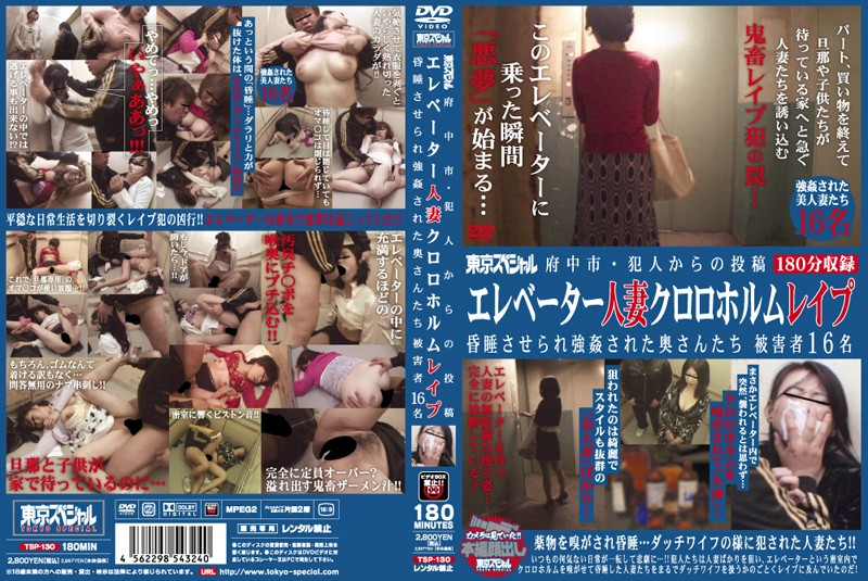Cover [TSP-130] Humiliation Anesthesia Wife in Elevator