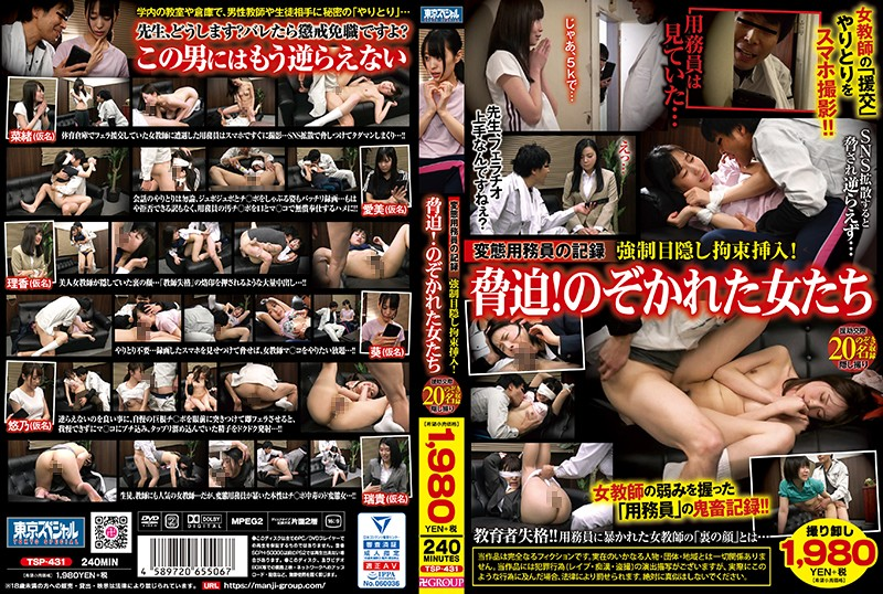 Cover [TSP-431] Record Of Pervert Junior Threatening! Peeped Women Strong ● Blindfold Restraint Insertion!
