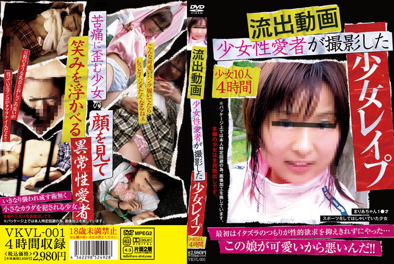 Cover [VKVL-001] Love Humiliation Cute School Girls
