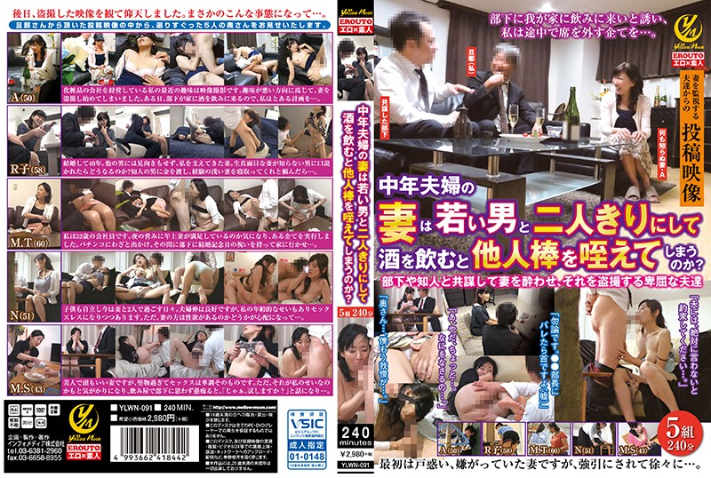 Cover [YLWN-091] Will A Wife Of A Middle-aged Couple Praise Someone Else's Stick If They Drink Alcohol Alone With A Young Man? 5 Pairs 240 Minutes
