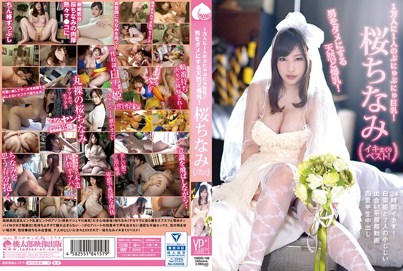Cover [YMDD-196] One In 10,000 Punyu Punyu Big Breasts! Natural Big Breasts That Make A Man Useless! Sakura Chinami Rolls Up Best!